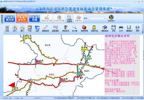淄博市石油天然气管道坐标图动态管理系统